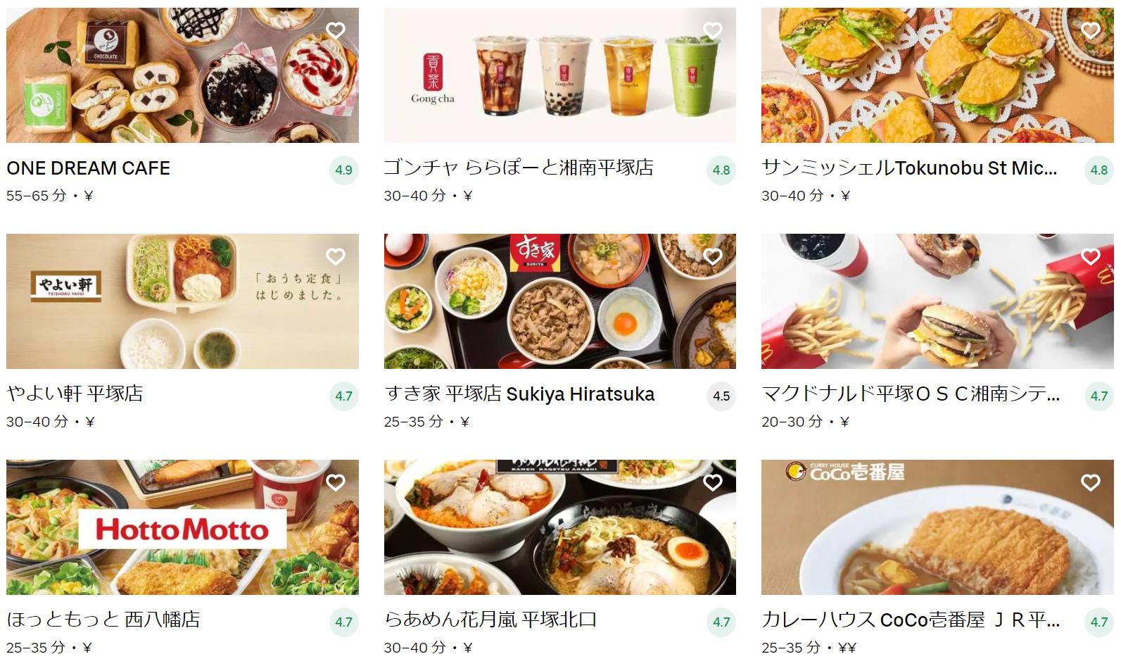 平塚市エリアのおすすめUber Eats(ウーバーイーツ)メニュー