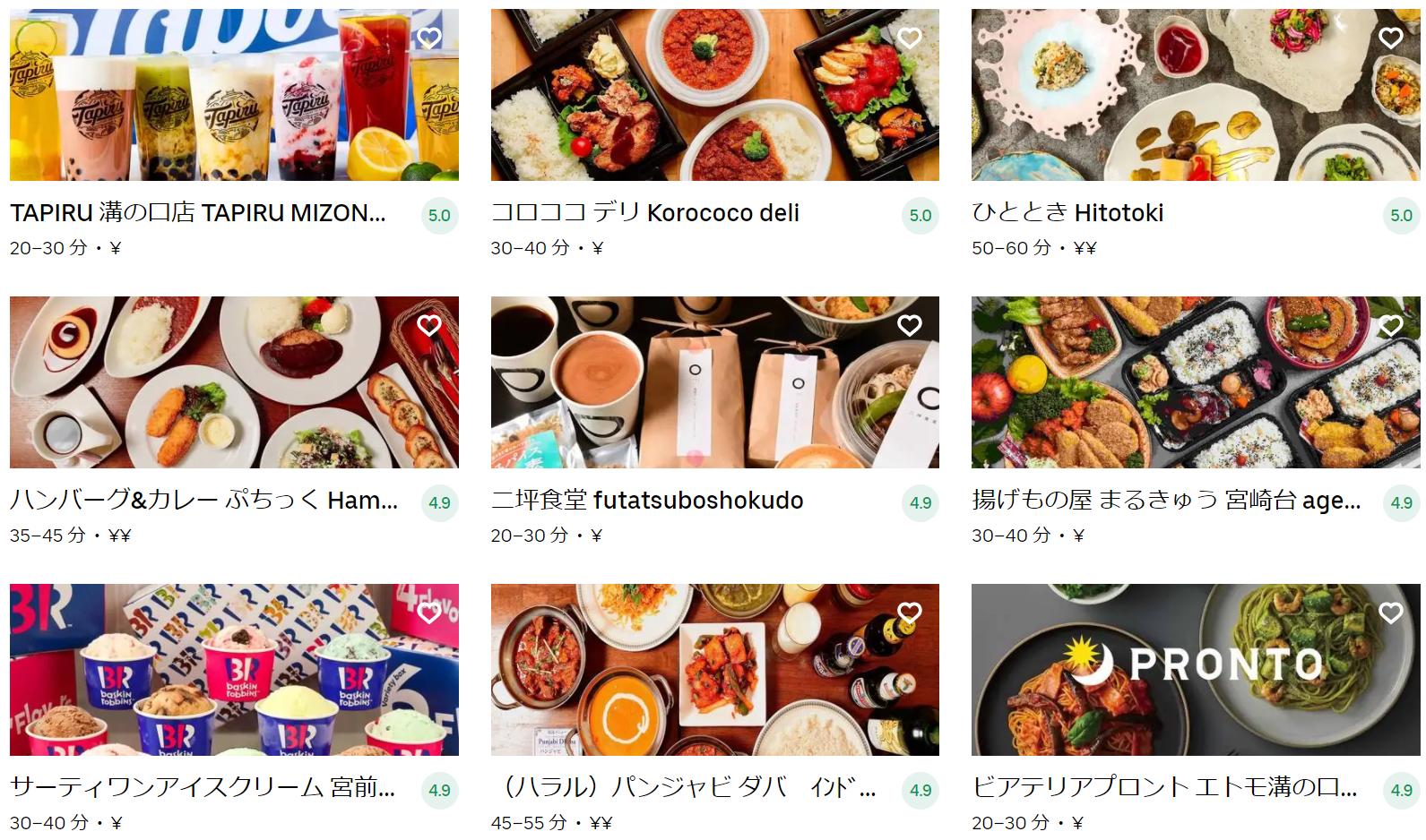 高津区エリアのおすすめUber Eats(ウーバーイーツ)メニュー