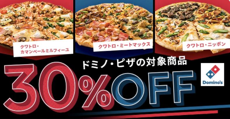 ドミノ・ピザのクーポン
