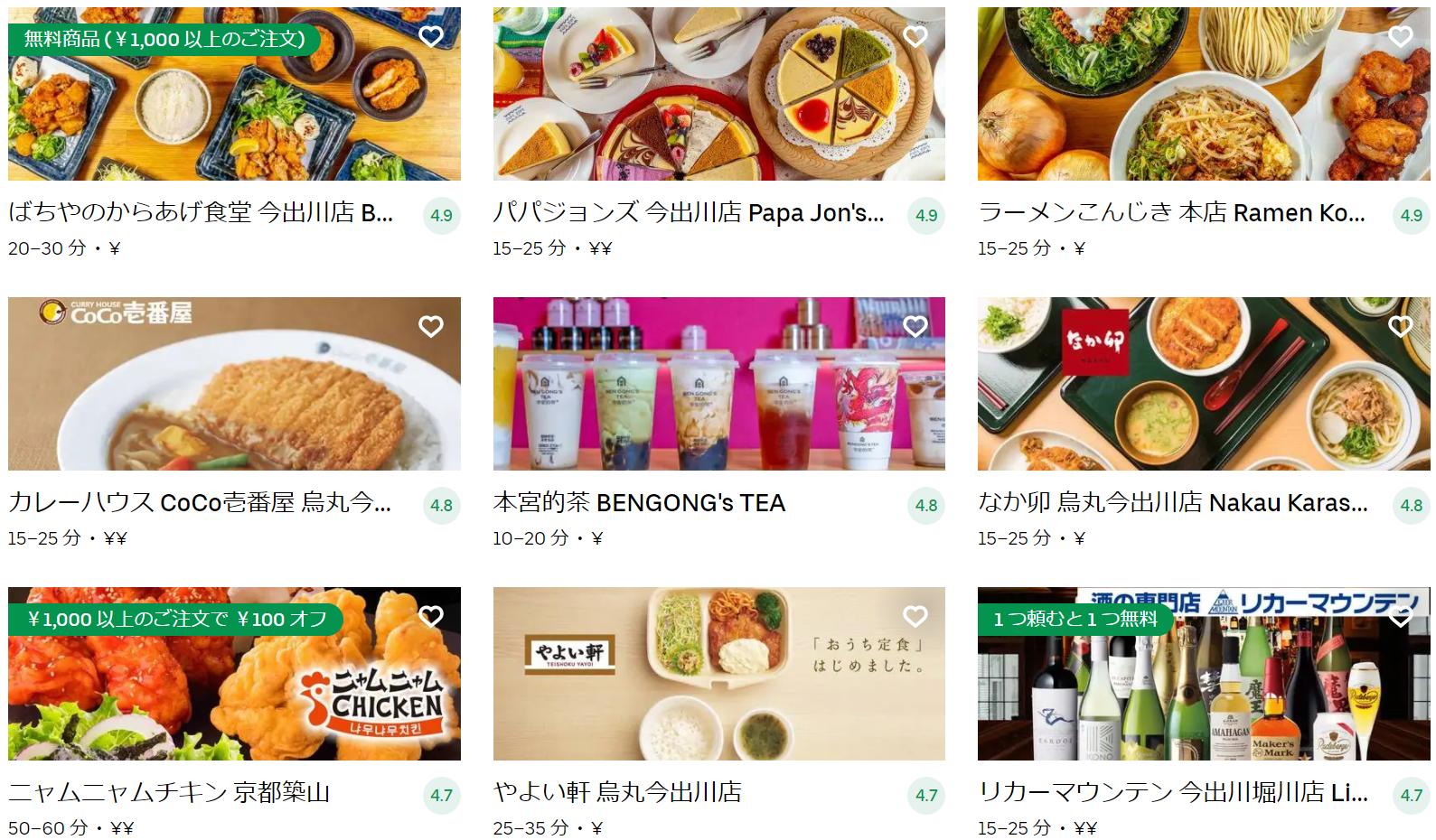 京都市上京区エリアのおすすめUber Eats(ウーバーイーツ)メニュー