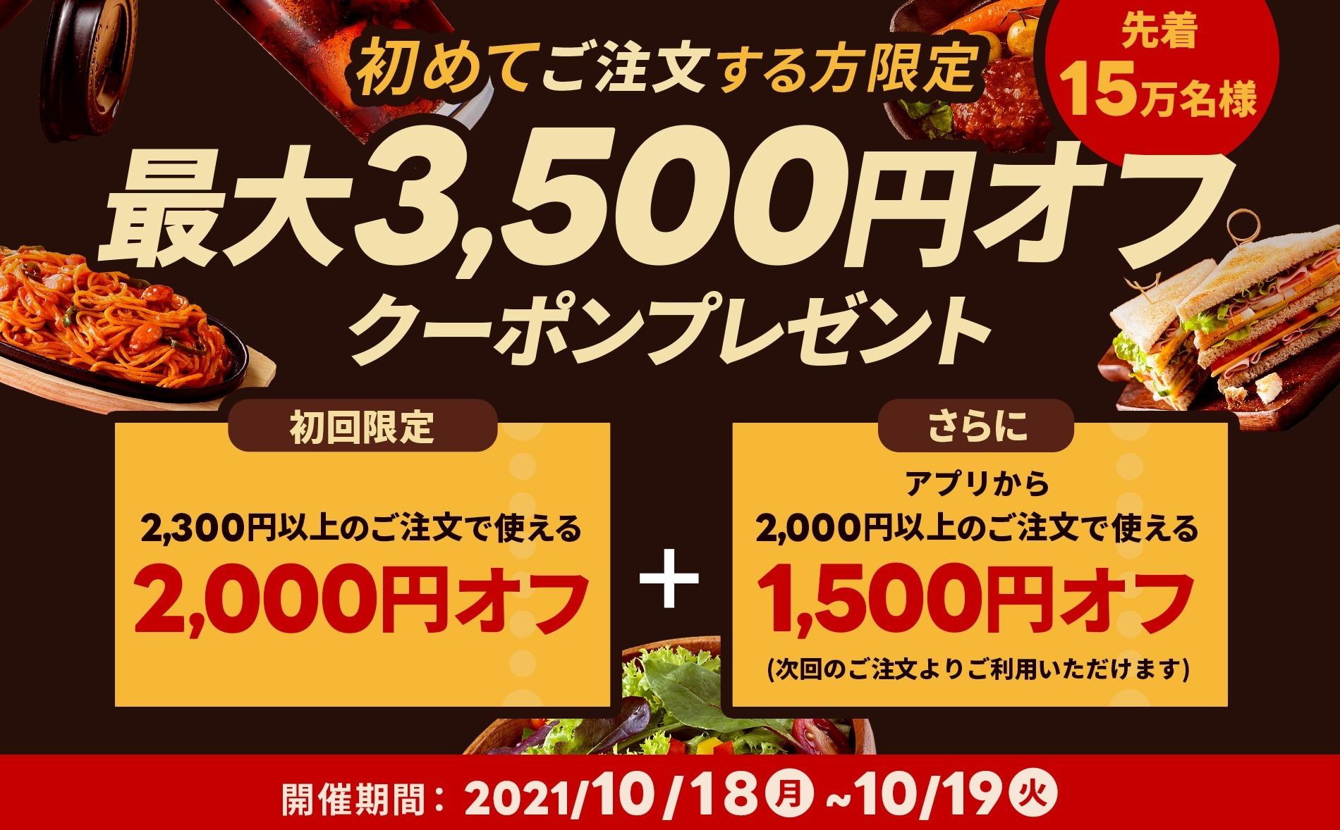 《先着15万名様限定》出前館はじめての方限定で最大3,500円オフ!