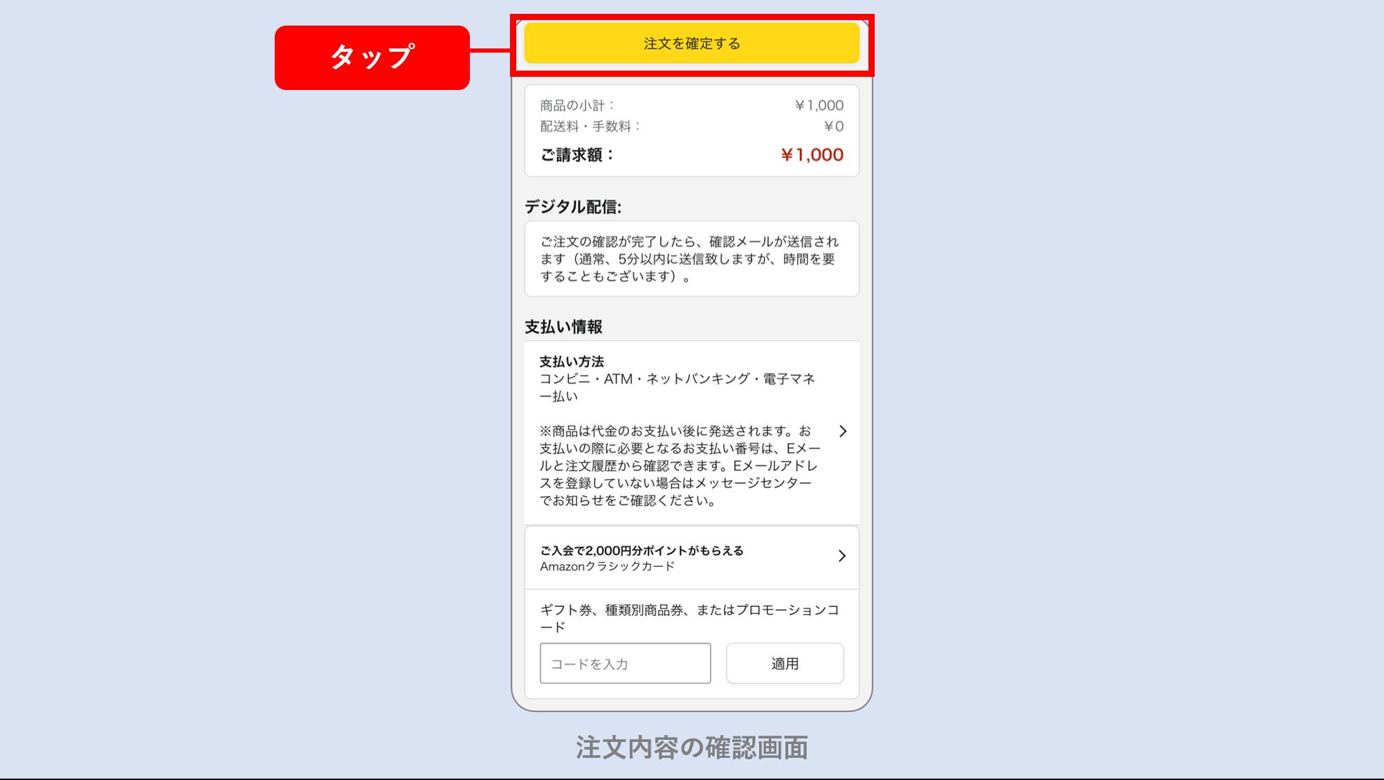 Amazonギフト券チャージタイプの購入方法説明画像ステップ4