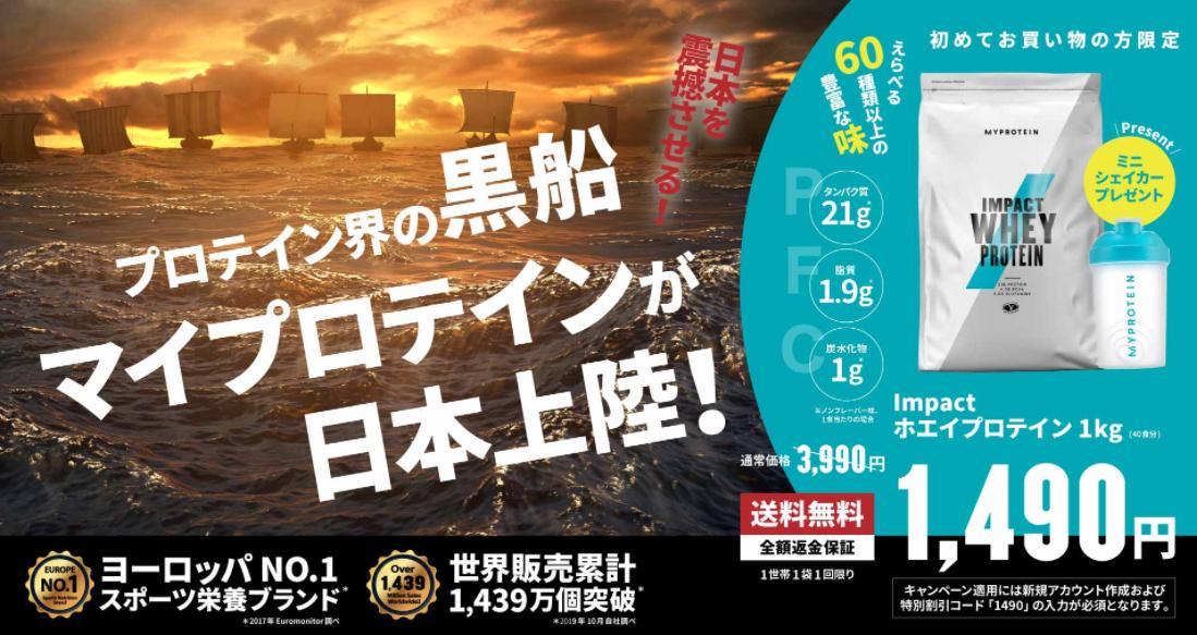 プロテイン界の黒船 マイプロテインが日本上陸