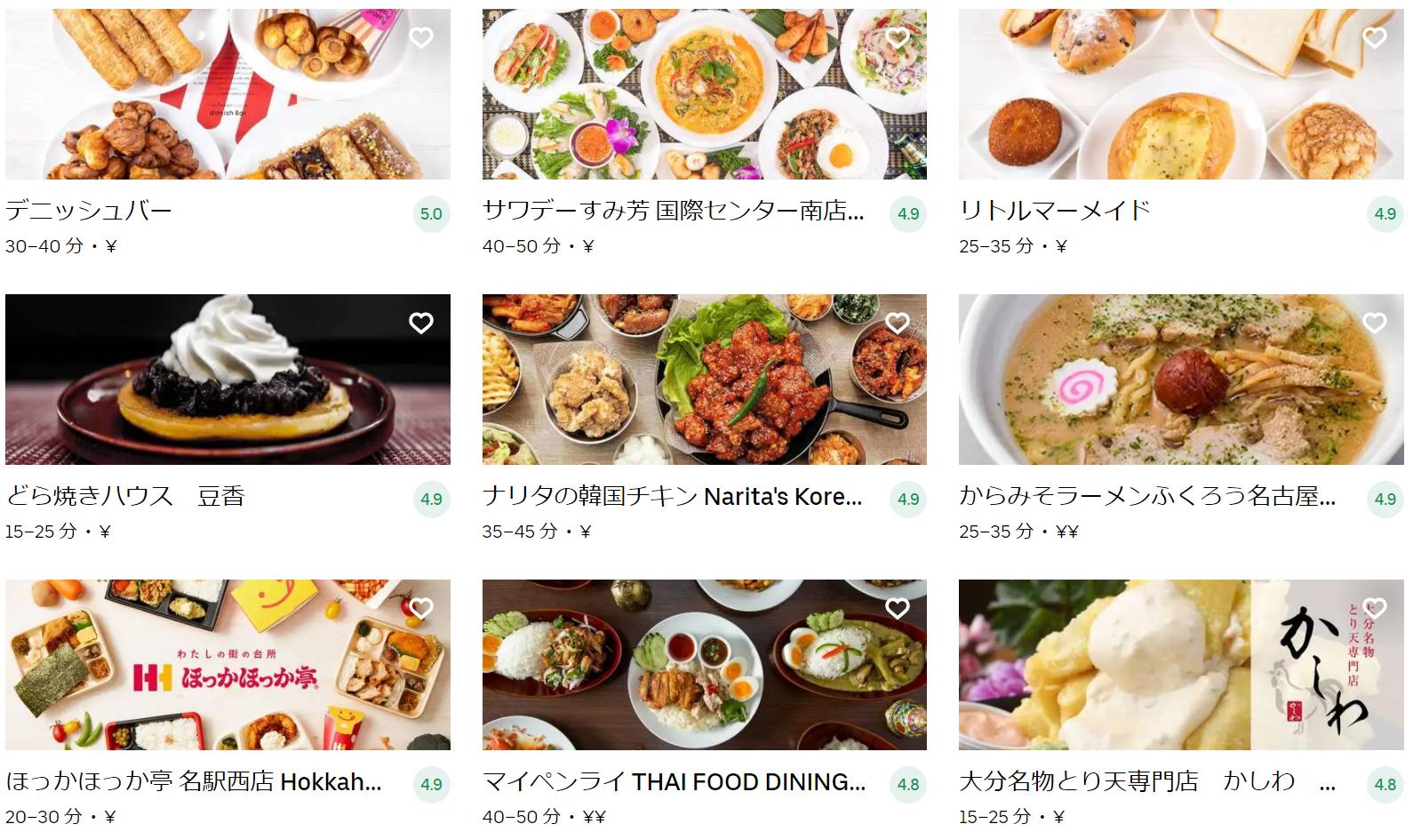 名古屋市中村区エリアのおすすめUber Eats(ウーバーイーツ)メニュー