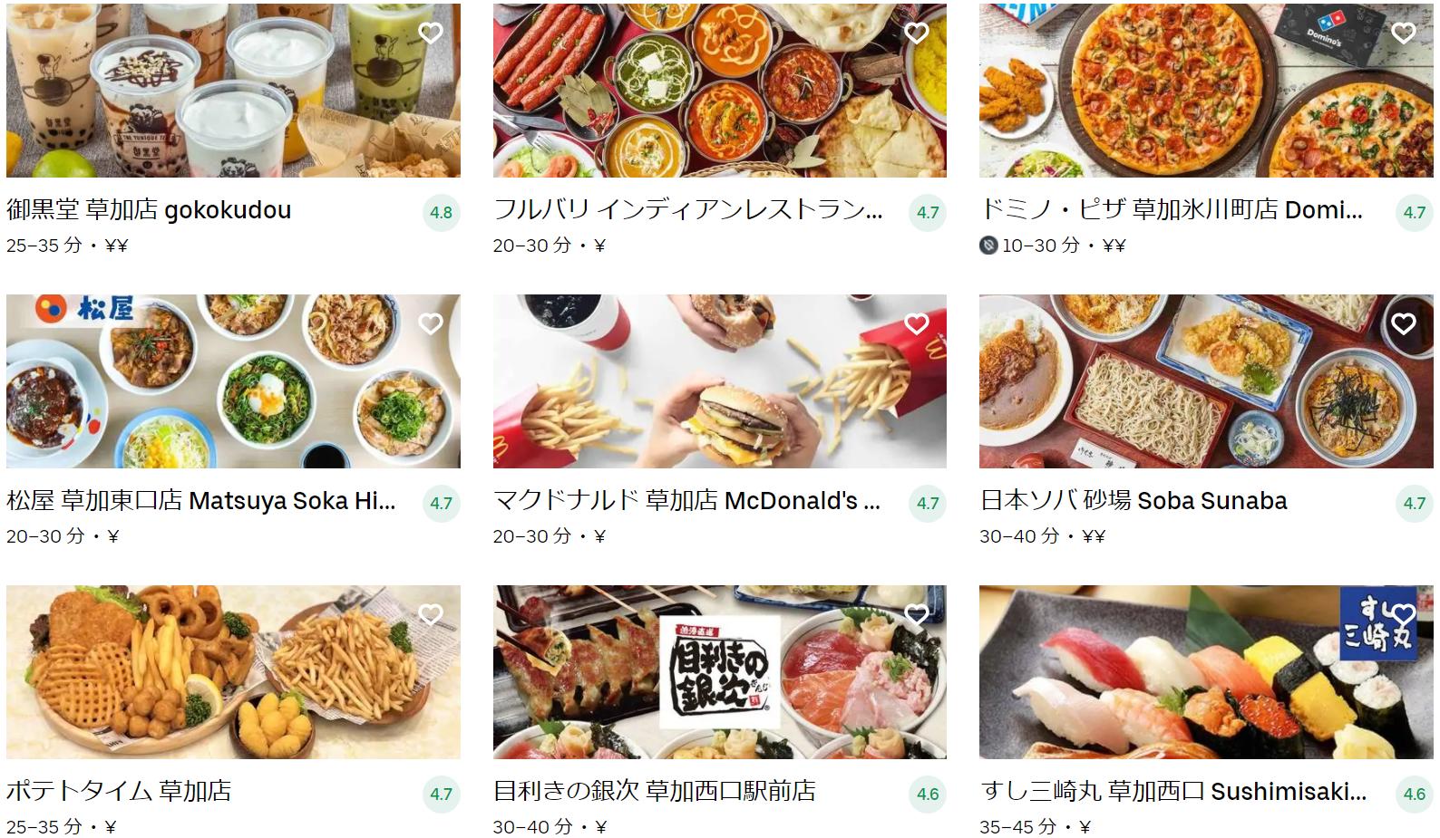 草加市エリアのおすすめUber Eats(ウーバーイーツ)メニュー