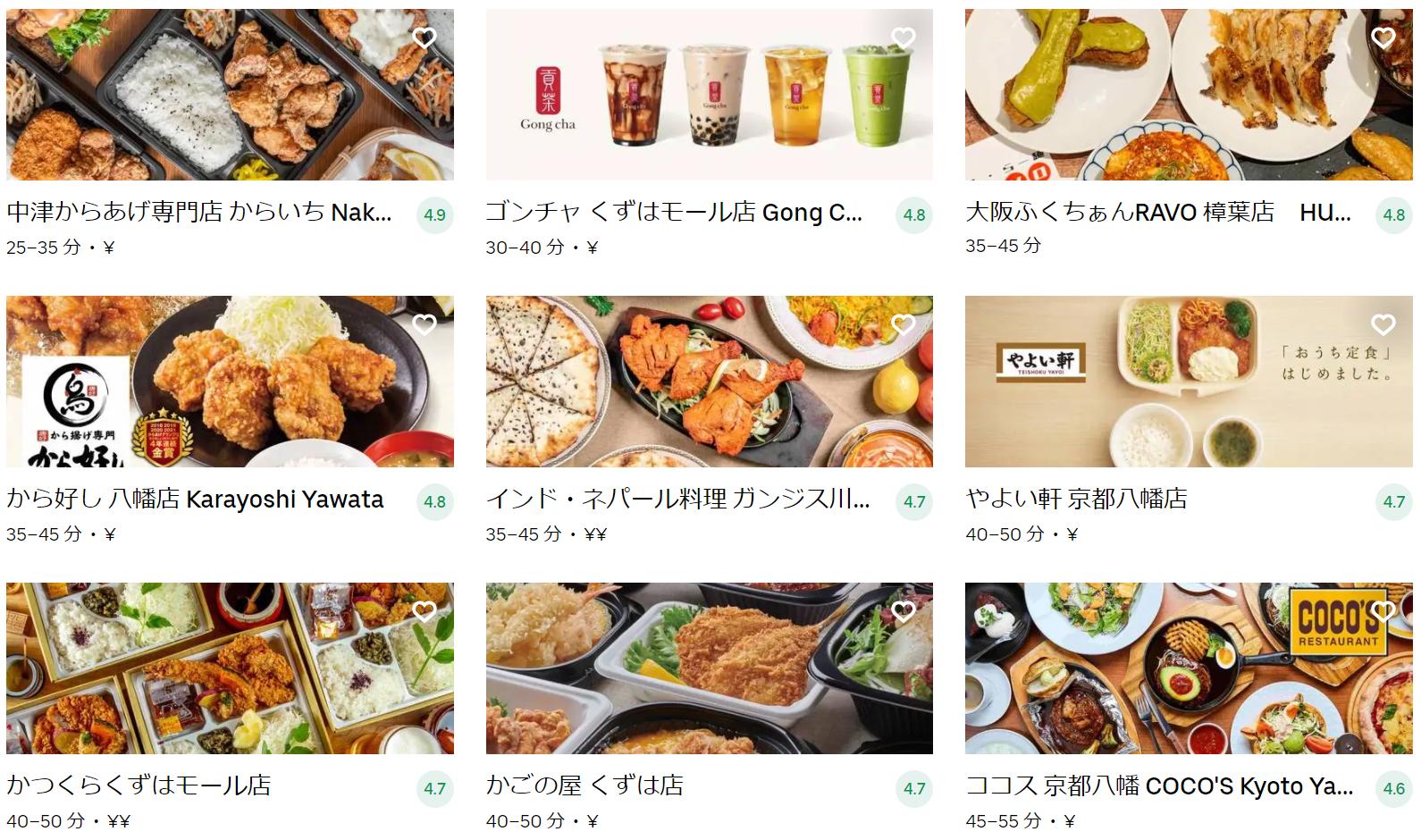 京都府八幡市エリアのおすすめUber Eats(ウーバーイーツ)メニュー
