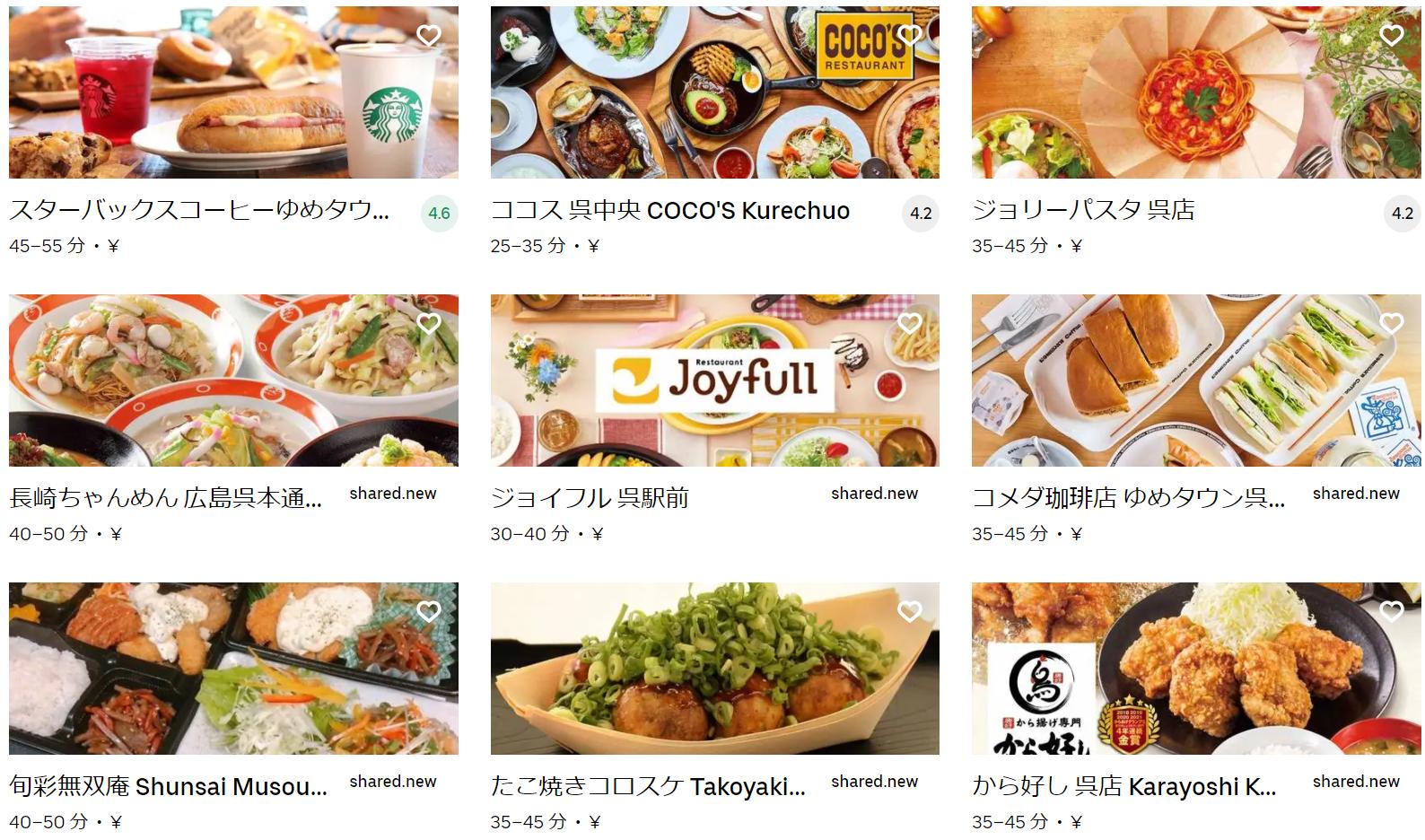 呉市エリアのUber Eats(ウーバーイーツ)メニュー