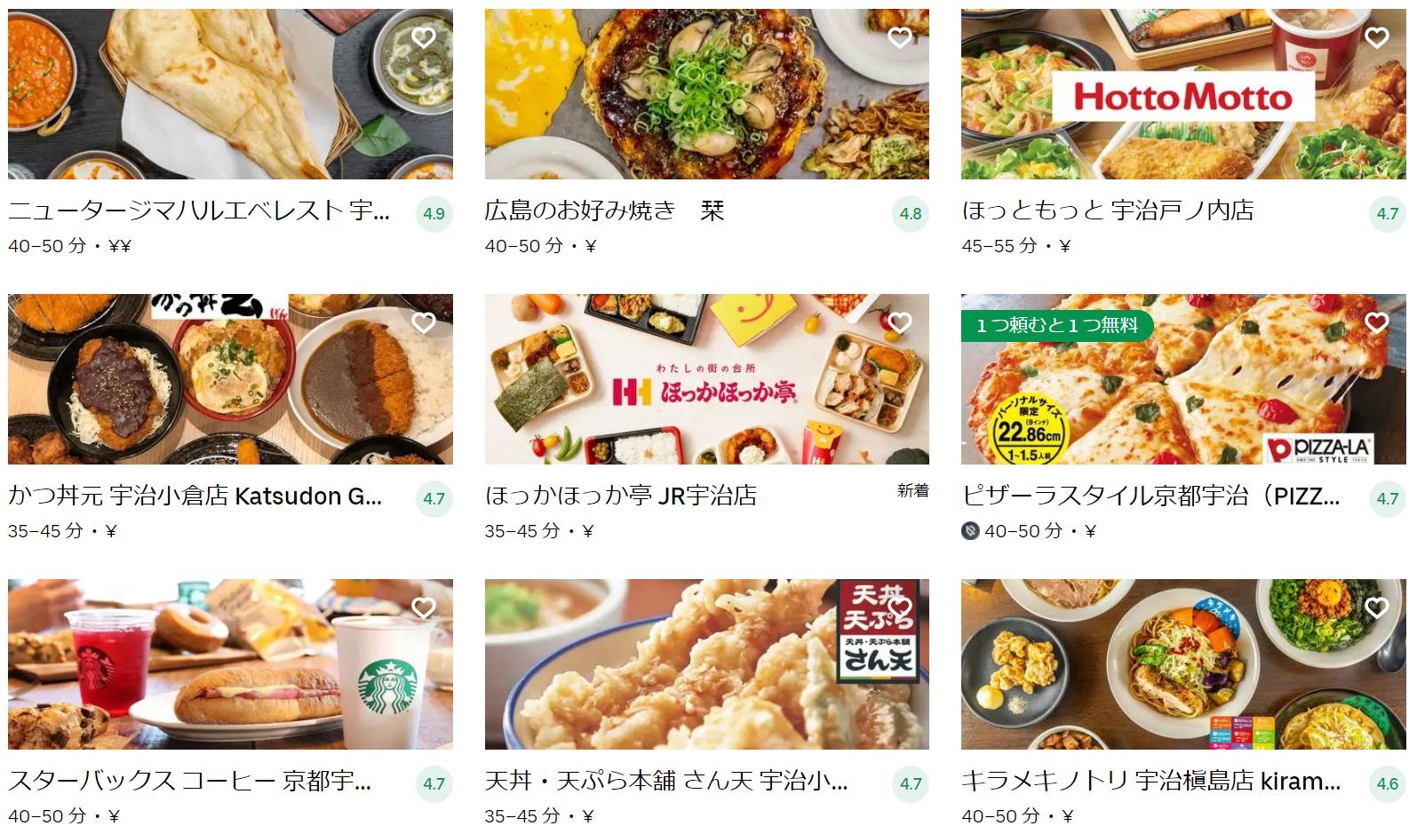 京都府宇治市エリアのおすすめUber Eats(ウーバーイーツ)メニュー