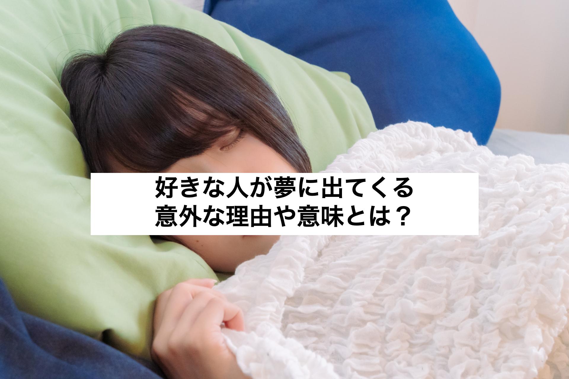 好きな人が夢に出てくる意外な理由や意味とは?シチュエーション別に解説
