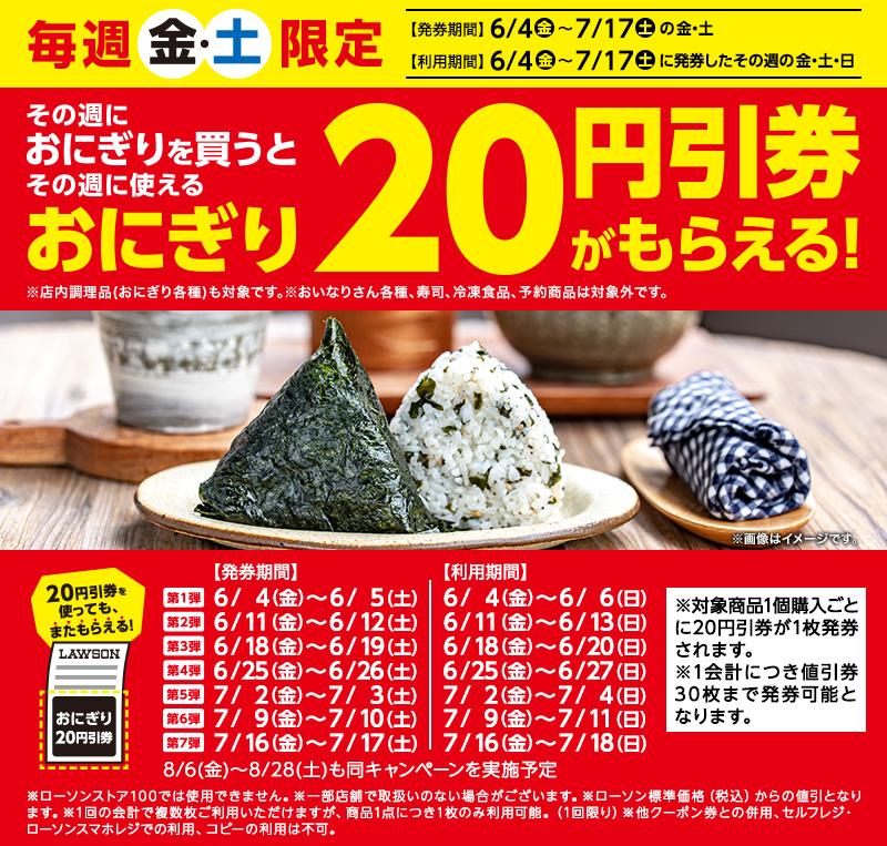 毎週《金・土》はおにぎり20円引き券がもらえる!