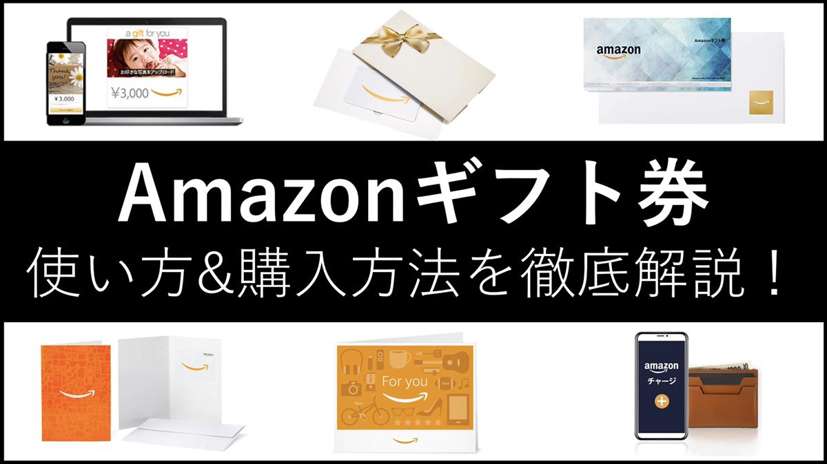 Amazonギフト券の使い方&購入方法が丸わかり!お得に買えるチャージタイプも解説