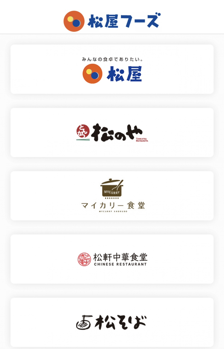 松屋公式アプリのスクショ