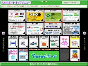 ファミリーマートでの発行手順1