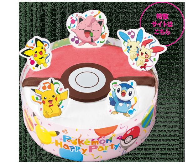 ポケモン サプライズケーキ