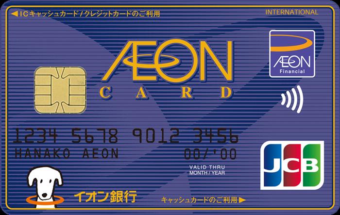 イオンカードのカード画像
