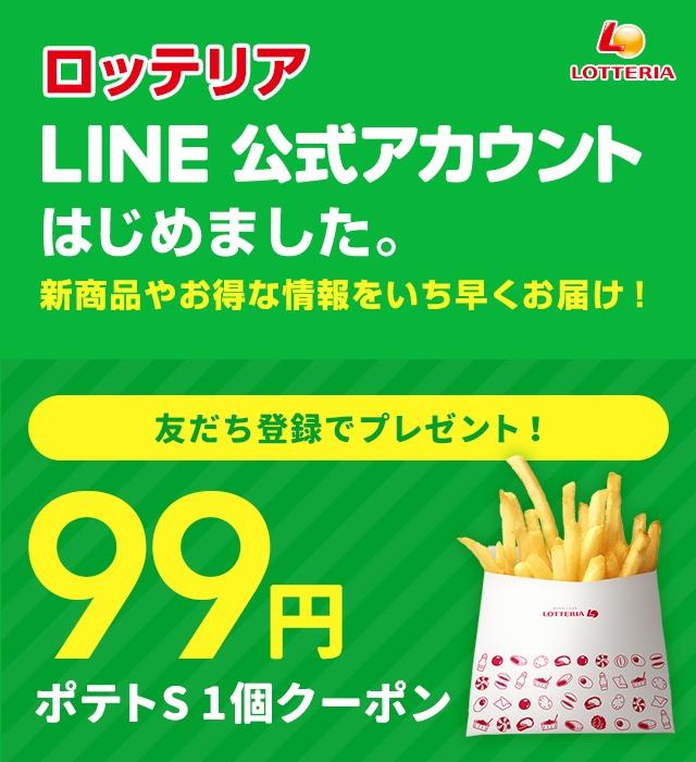 ロッテリア公式LINEアカウントのクーポン