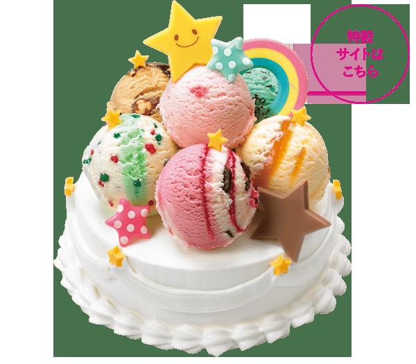 31デコケーキ カラフル☆ポップ