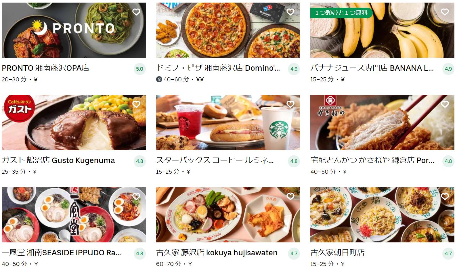 藤沢市エリアのおすすめUber Eats(ウーバーイーツ)メニュー