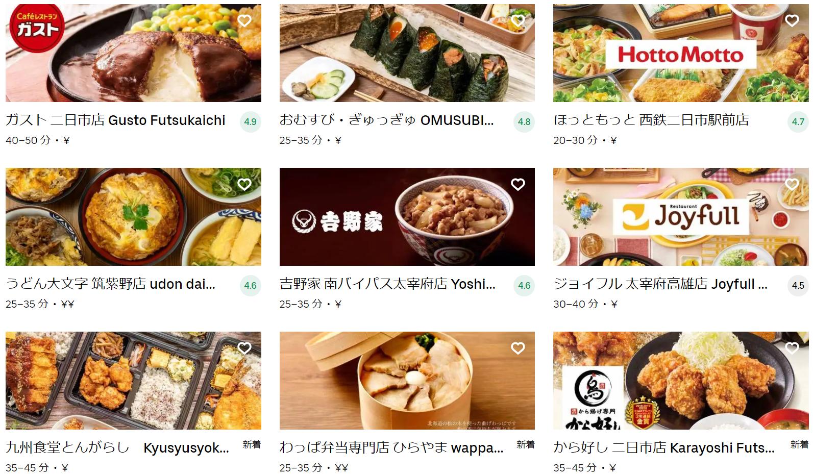 筑紫野市エリアのおすすめUber Eats(ウーバーイーツ)メニュー