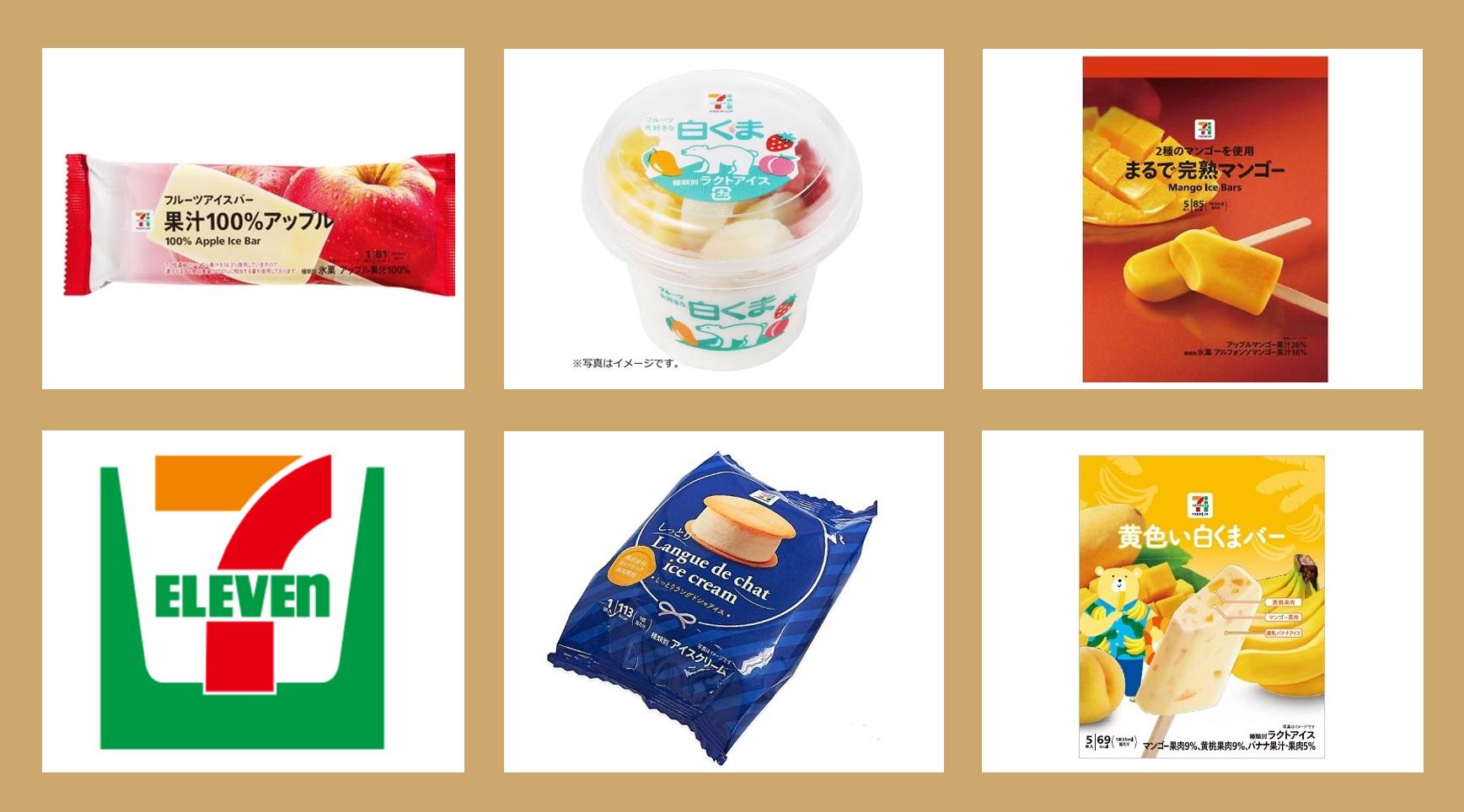 【10月26日最新】セブンイレブンの人気アイス特集!新作アイスも紹介