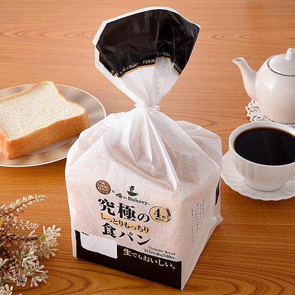究極のしっとりもっちり食パン(4枚)