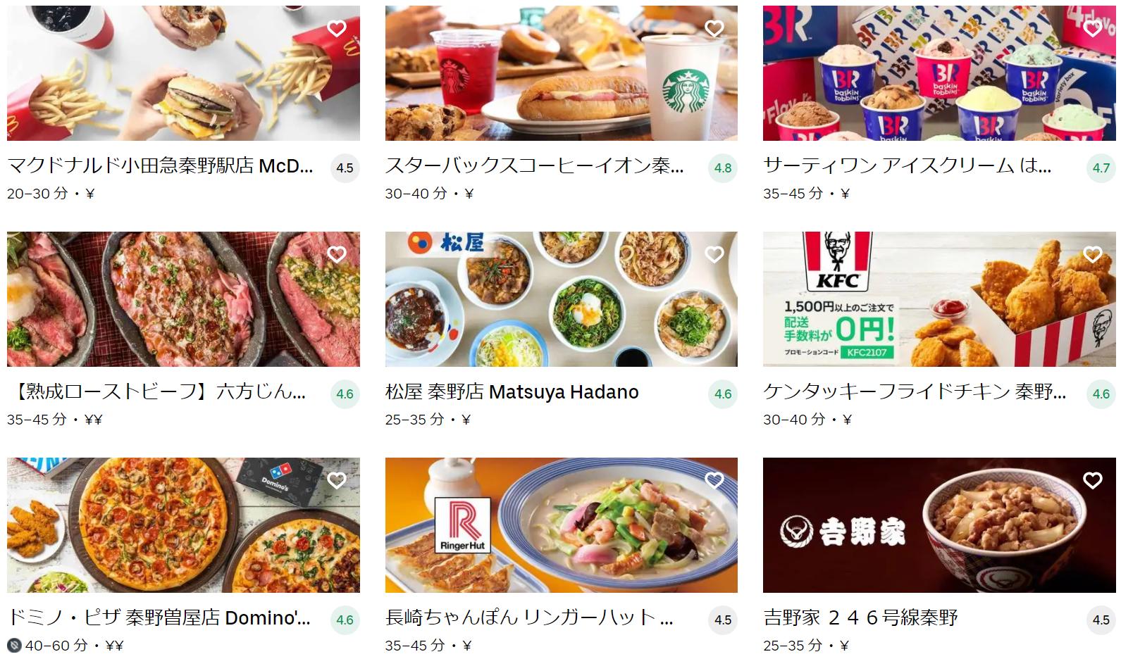 秦野市エリアのおすすめUber Eats(ウーバーイーツ)メニュー