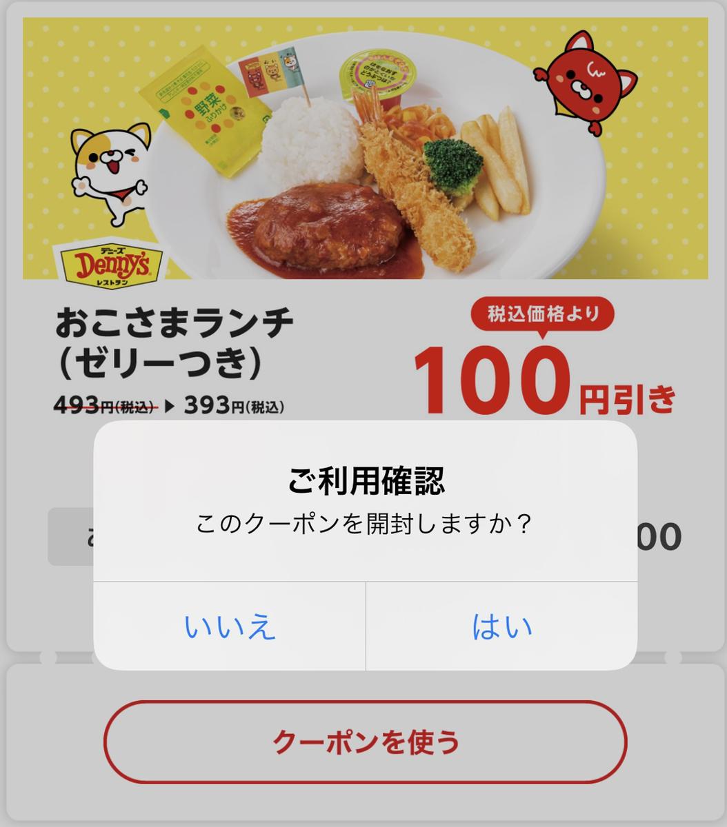 デニーズ公式アプリのスクショ