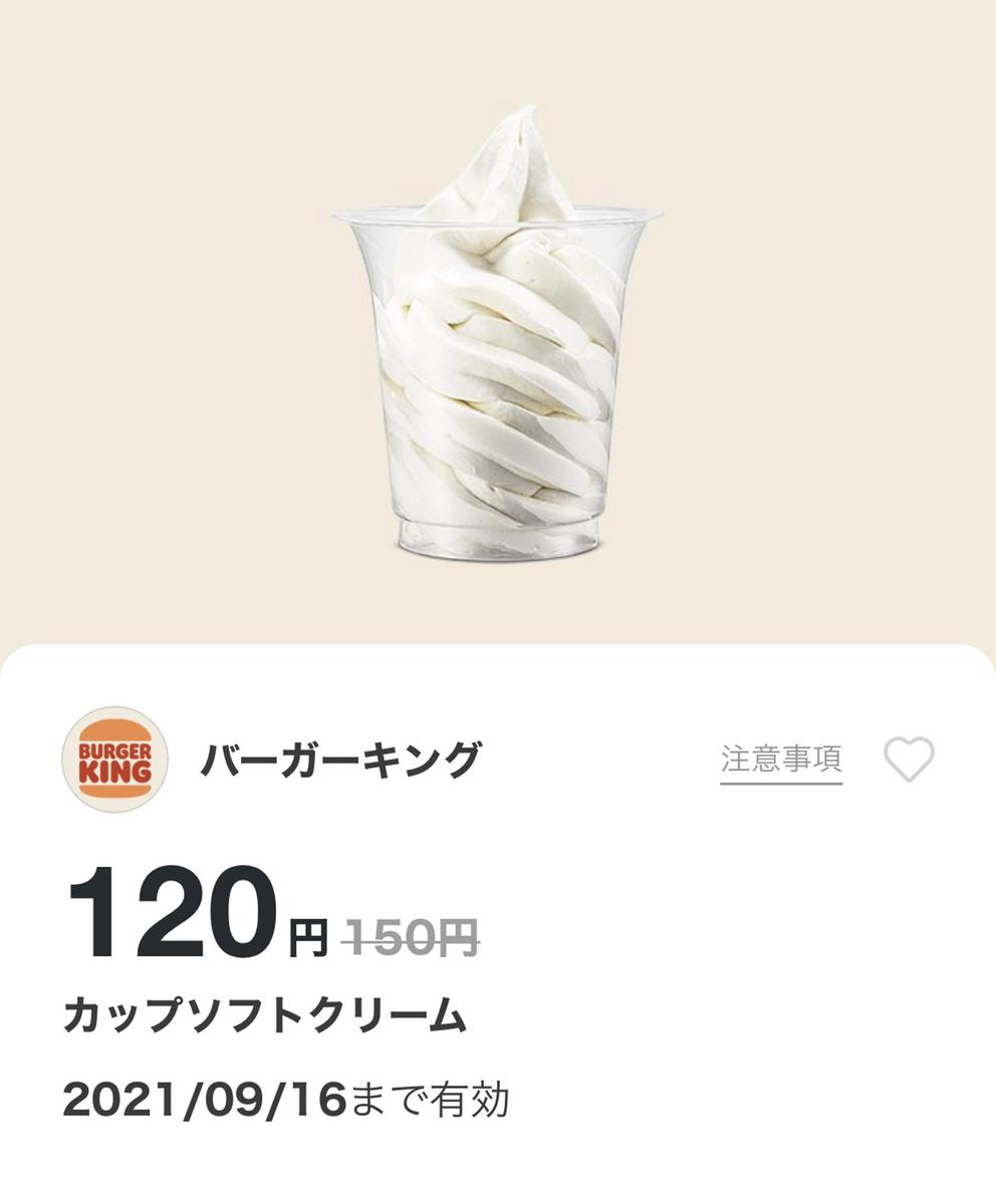 バーガーキングのカップソフトクリーム