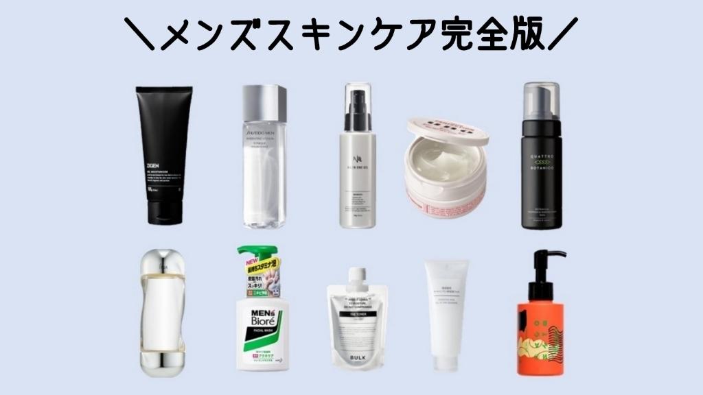メンズスキンケアおすすめ人気アイテム26選!乾燥肌や敏感肌にもオススメの商品をお届け