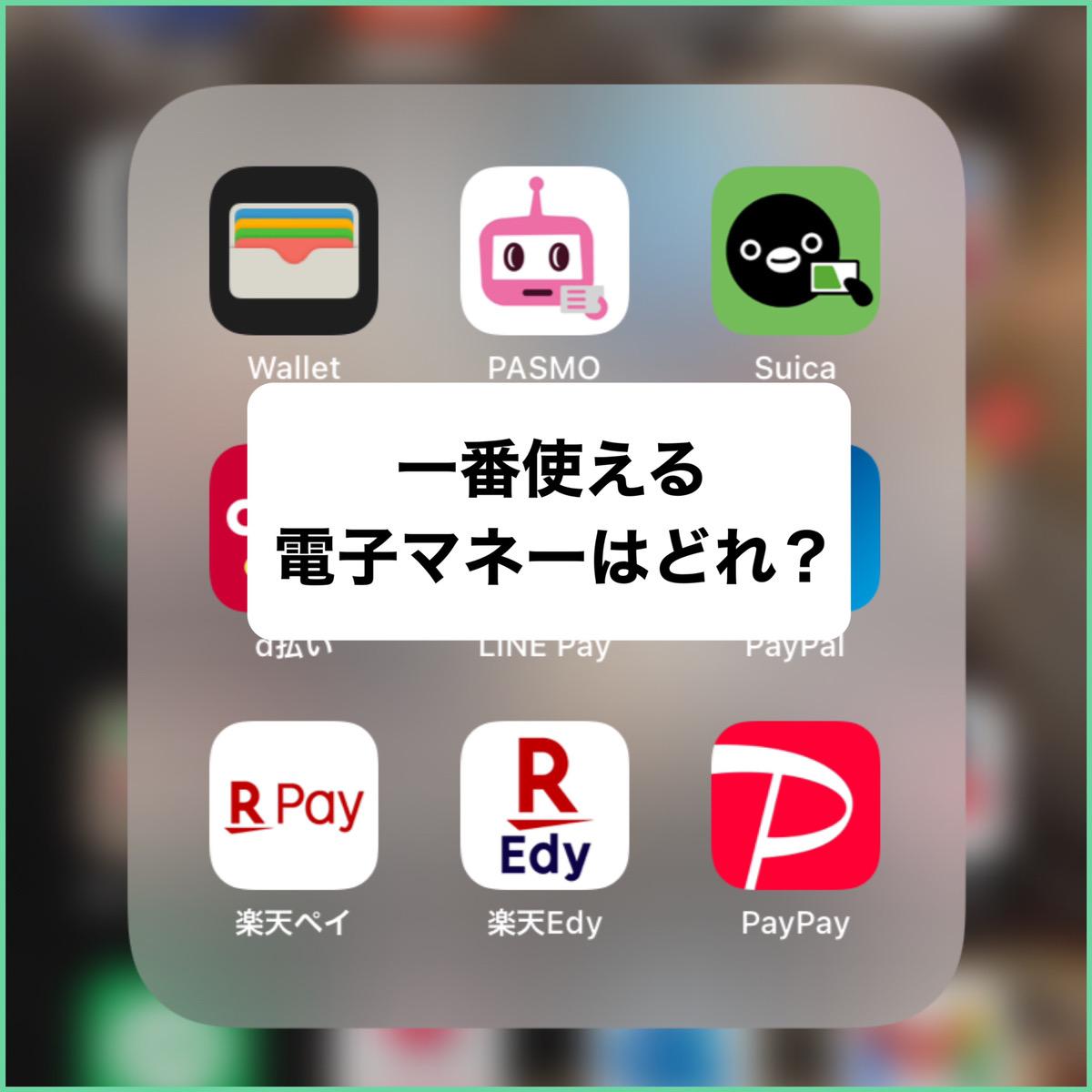 【2021】電子マネーおすすめランキング11選!一番使える電子マネーはどれ?