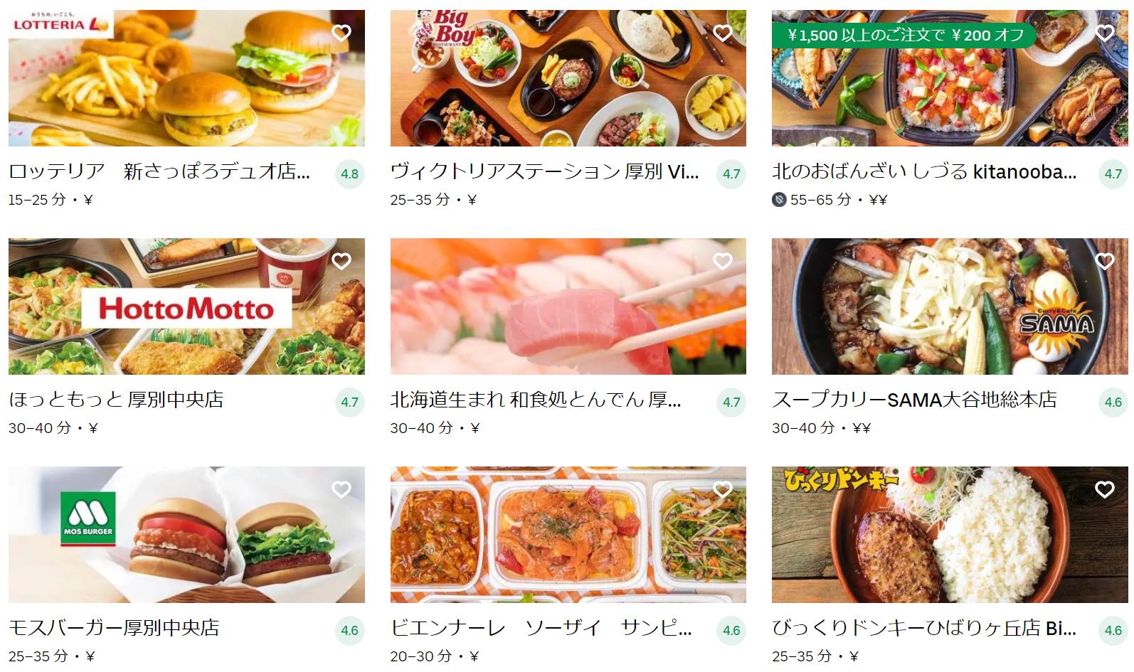 札幌市厚別区エリアのおすすめUber Eats(ウーバーイーツ)メニュー
