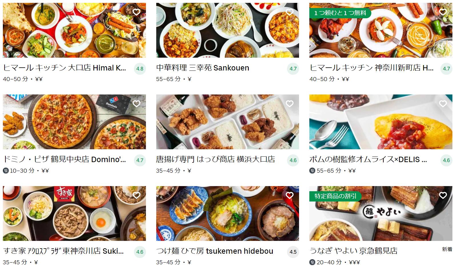 鶴見区エリアのおすすめUber Eats(ウーバーイーツ)メニュー