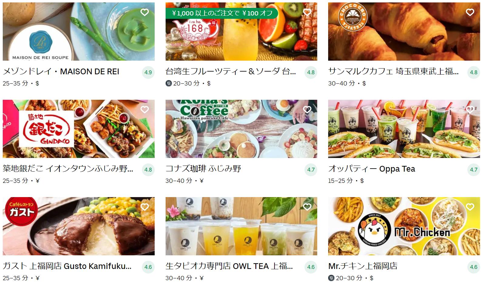 ふじみ野市エリアのおすすめUber Eats(ウーバーイーツ)メニュー