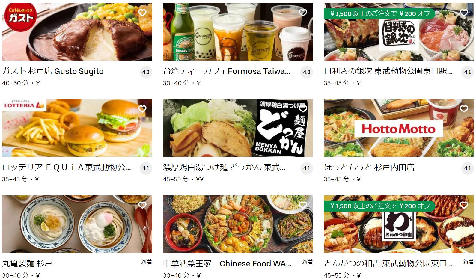 杉戸町エリアのおすすめUber Eats(ウーバーイーツ)メニュー