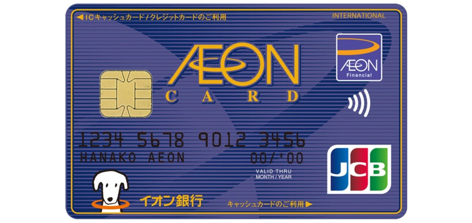 イオンカードの通常デザイン