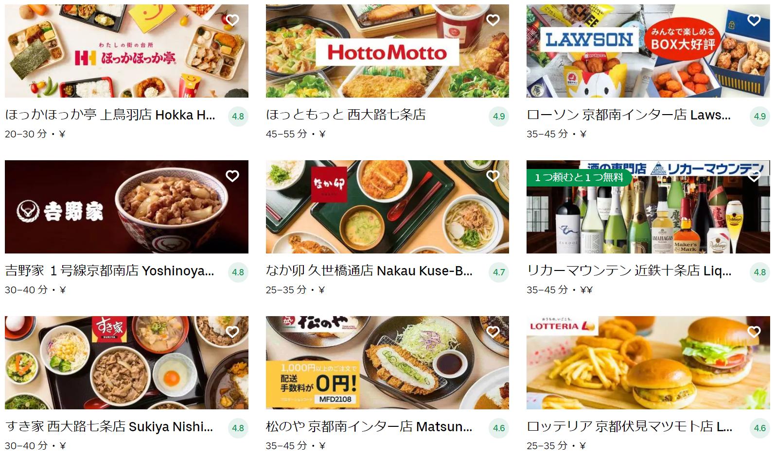 京都市南区エリアのおすすめUber Eats(ウーバーイーツ)メニュー