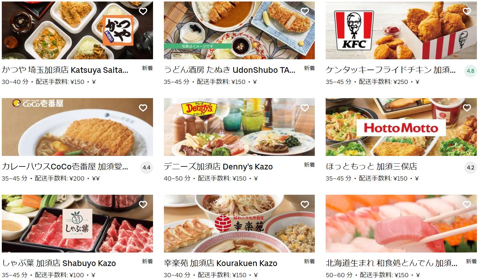 加須市エリアのおすすめUber Eats(ウーバーイーツ)メニュー