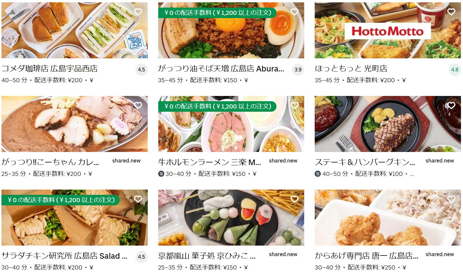 広島市南区エリアのUber Eats(ウーバーイーツ)メニュー