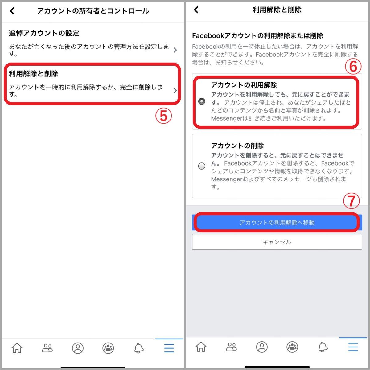Facebookの停止(利用解除)の手順画像