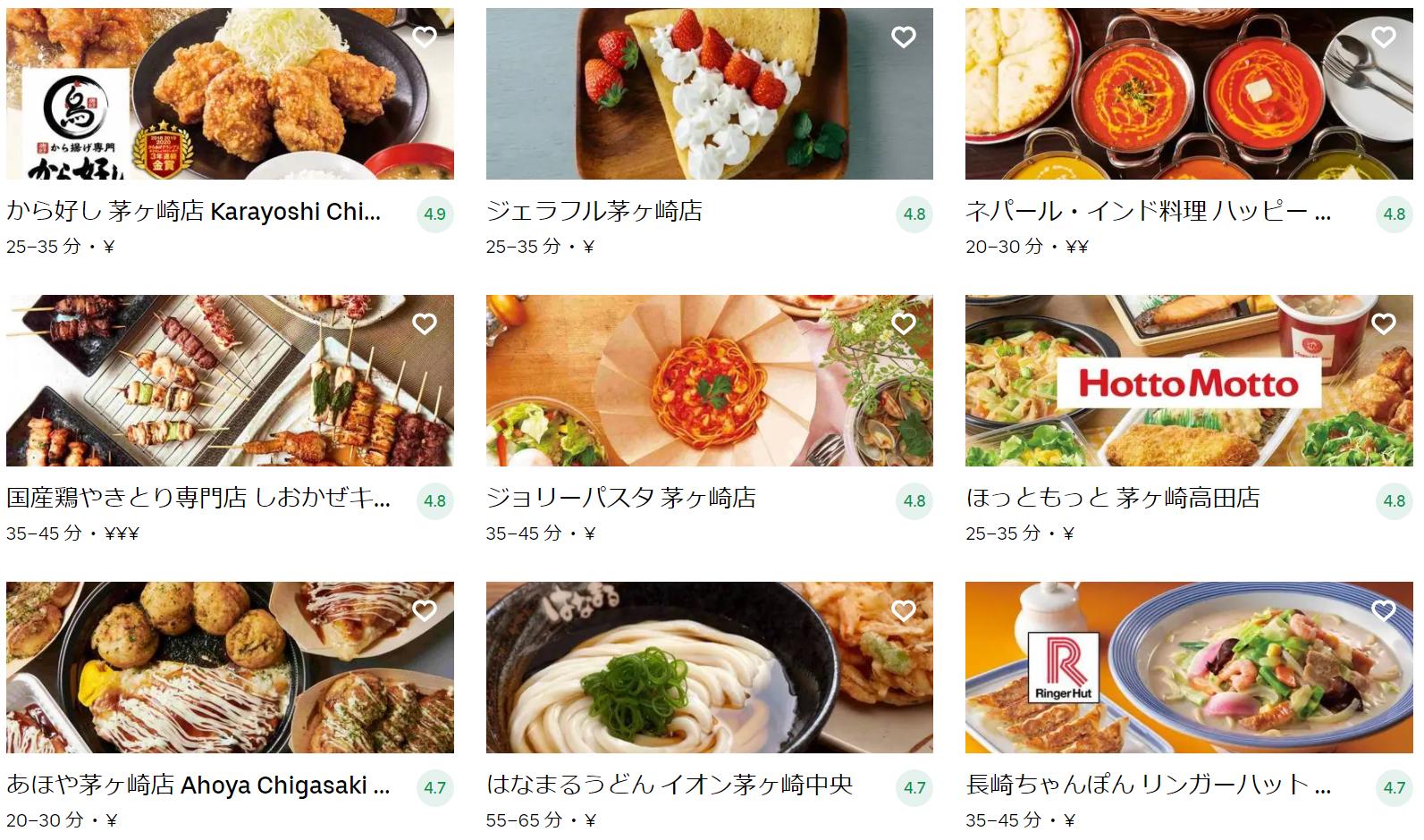 茅ヶ崎市エリアのおすすめUber Eats(ウーバーイーツ)メニュー