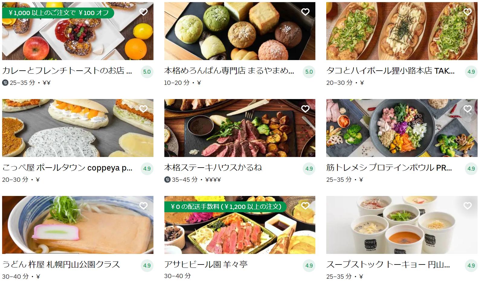 札幌市中央区エリアのおすすめUber Eats(ウーバーイーツ)メニュー