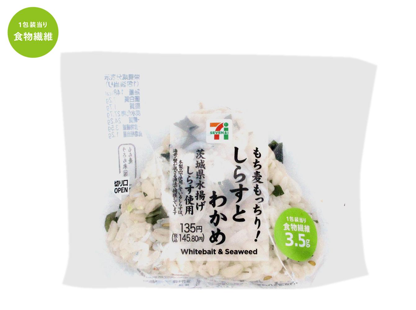 セブンイレブン/ もち麦もっちり!茨城県水揚げしらすとわかめ