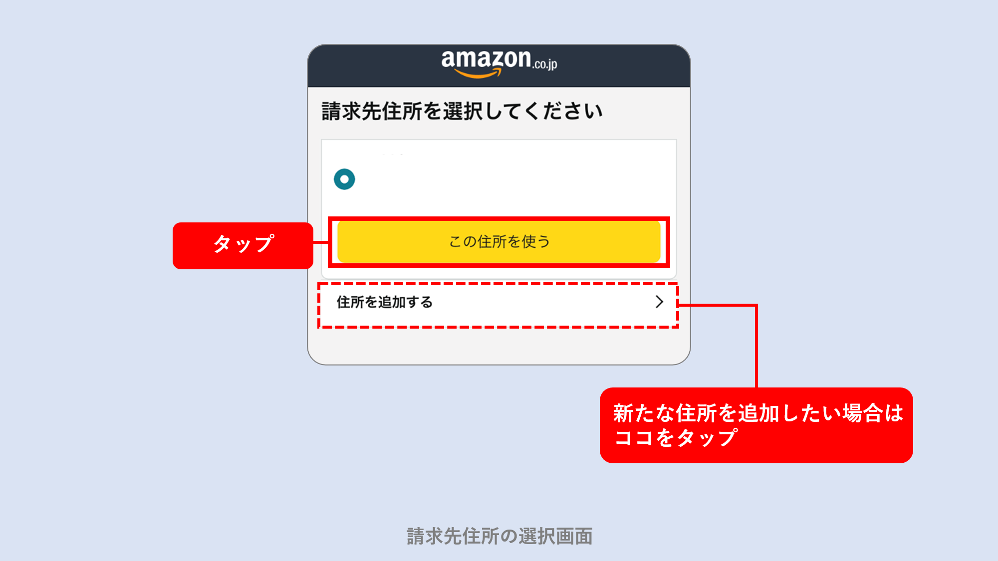 Amazonギフト券チャージタイプの購入方法説明画像ステップ3