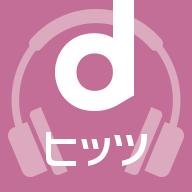 サブスク音楽配信サービス「dヒッツ」