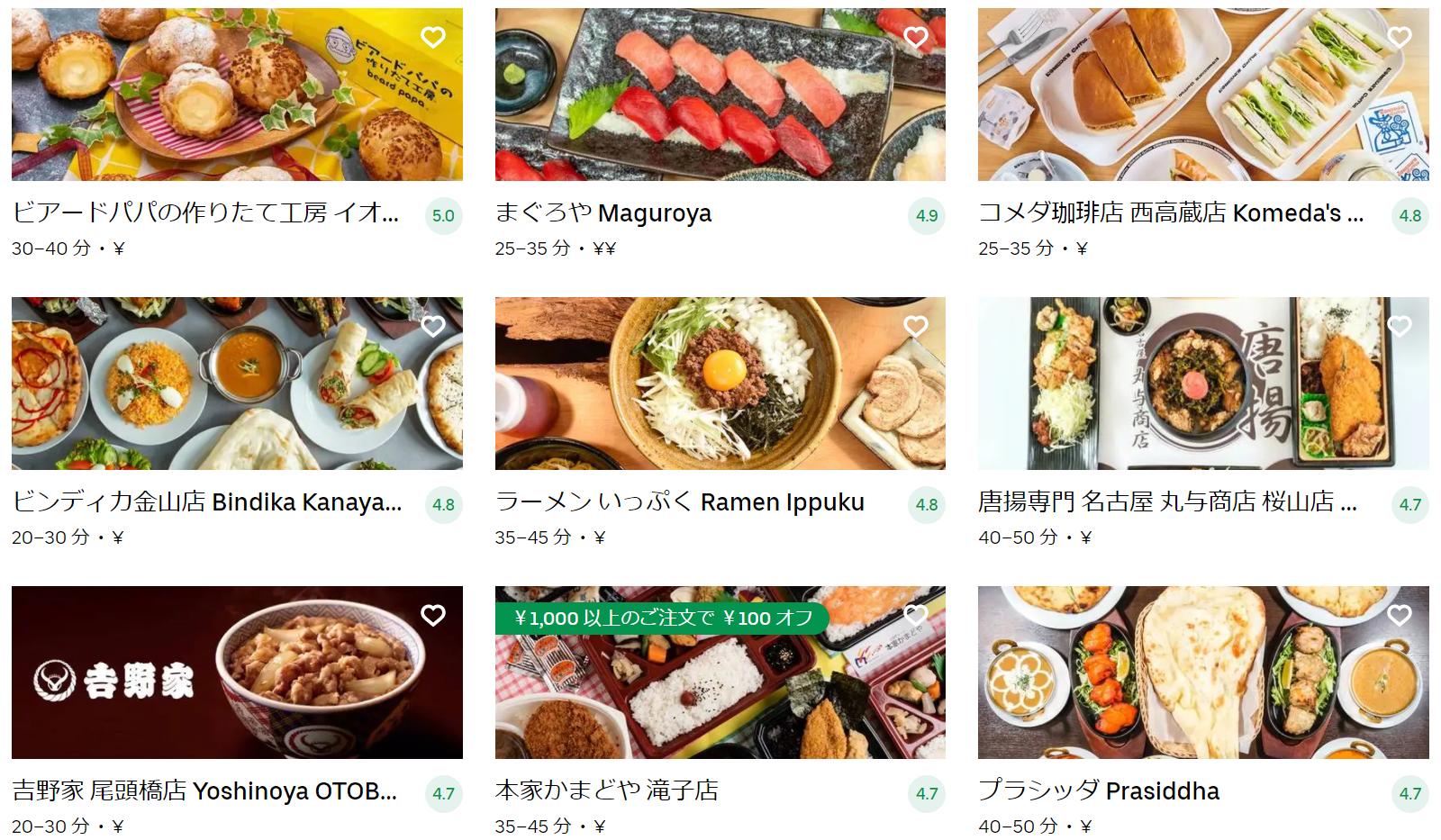 名古屋市西区エリアのおすすめUber Eats(ウーバーイーツ)メニュー