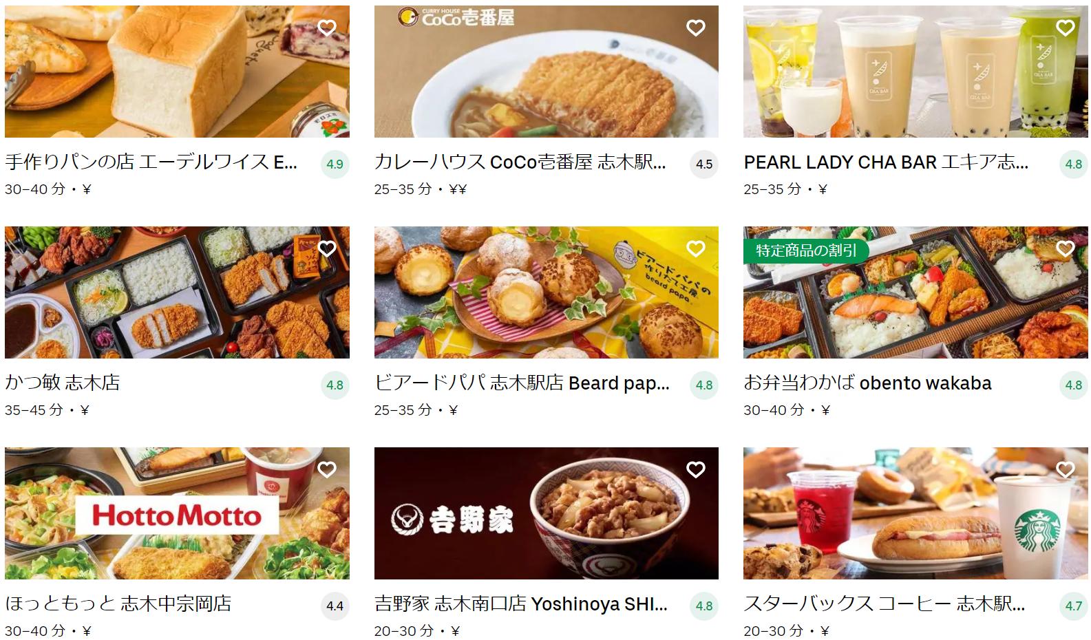 志木市エリアのおすすめUber Eats(ウーバーイーツ)メニュー