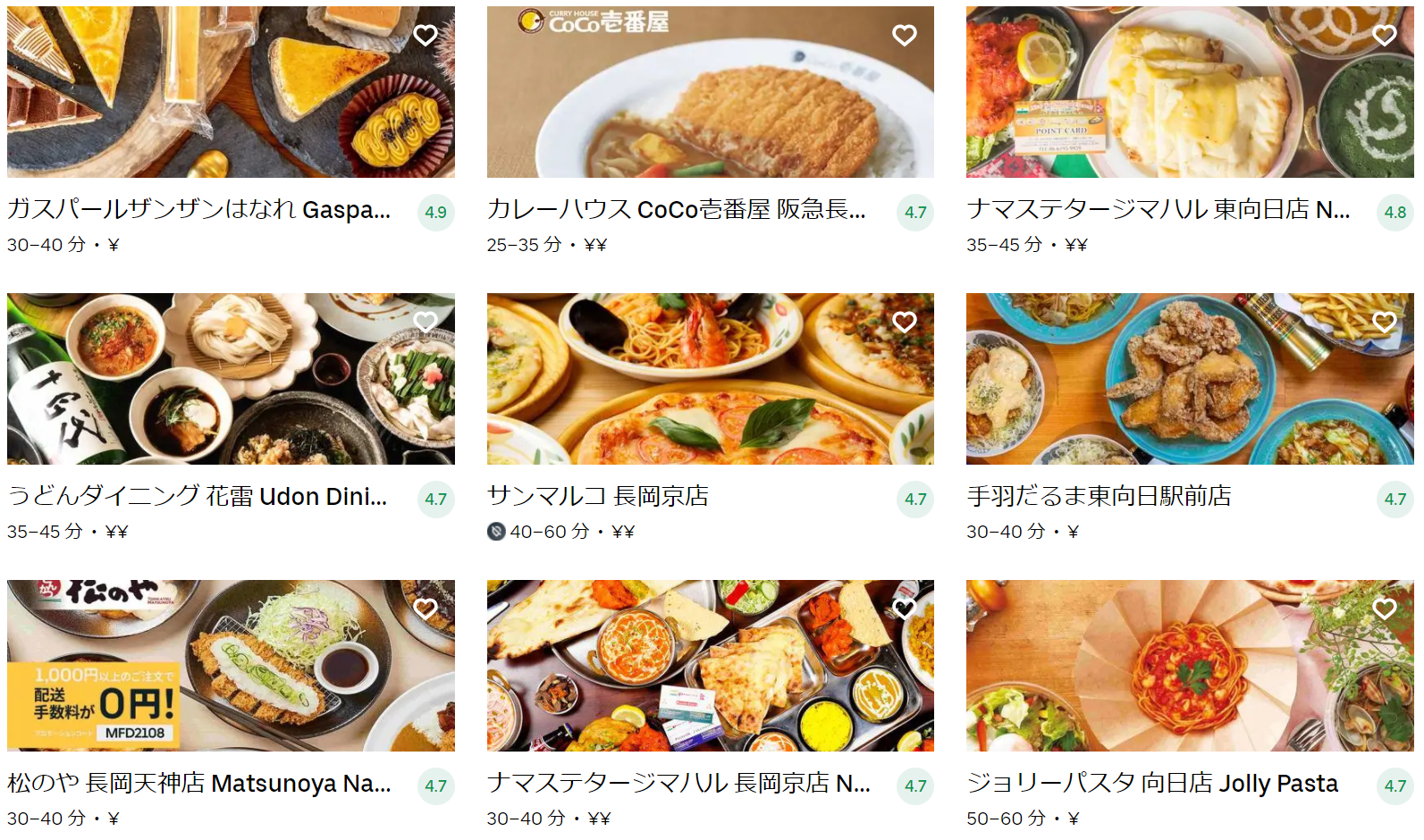 京都府長岡京市エリアのおすすめUber Eats(ウーバーイーツ)メニュー