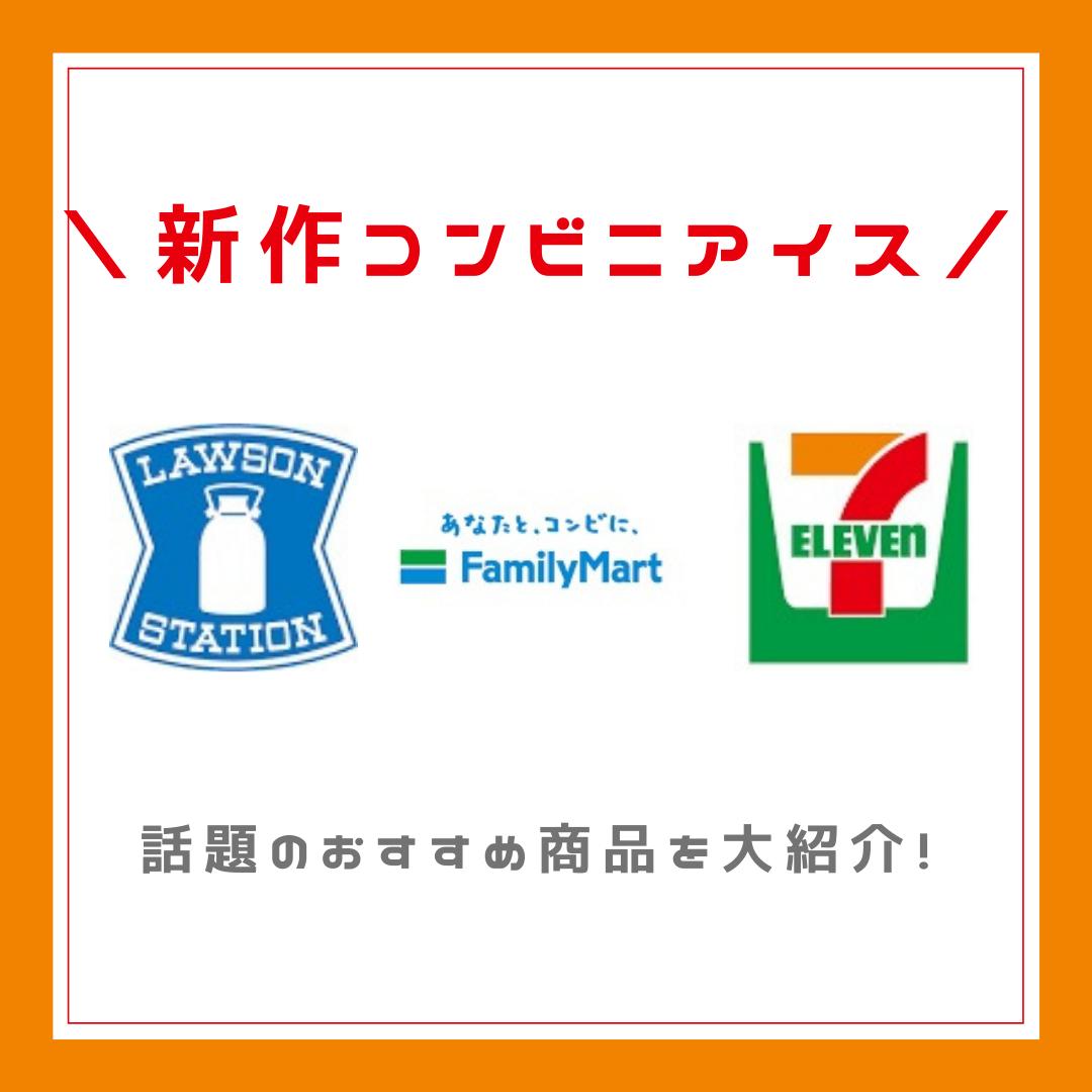 【10/26更新】コンビニの新作おすすめアイスをPICKUP!