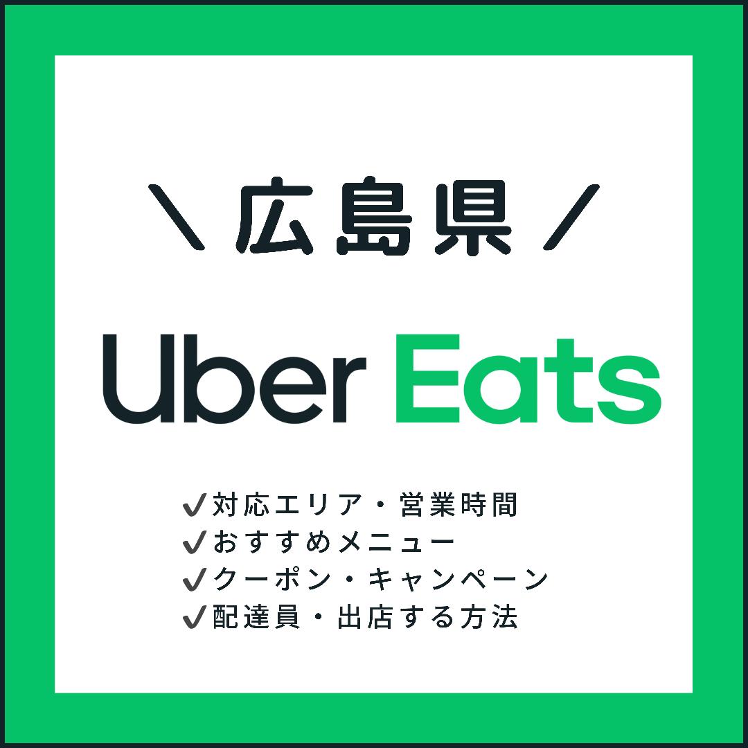 Uber Eats(ウーバーイーツ)広島県の対応エリア・料金・メニュー情報【クーポン・配達パートナー登録も】