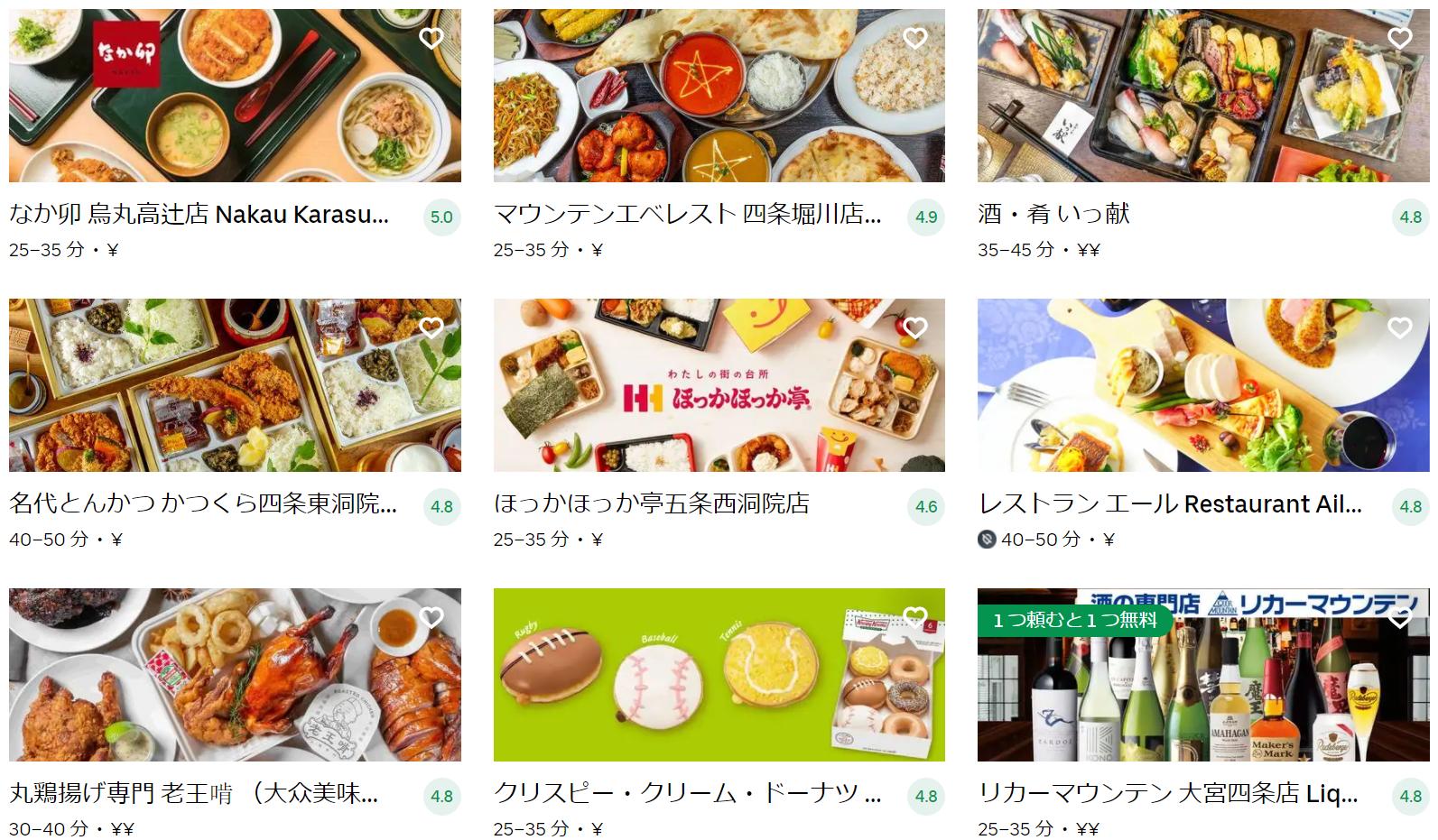 京都市下京区エリアのおすすめUber Eats(ウーバーイーツ)メニュー